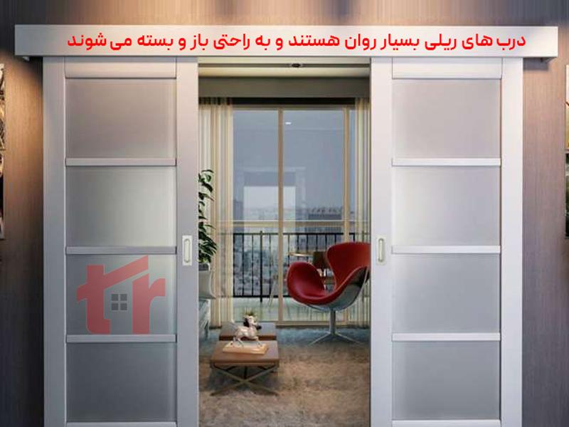 درب ریلی آسان باز شو
