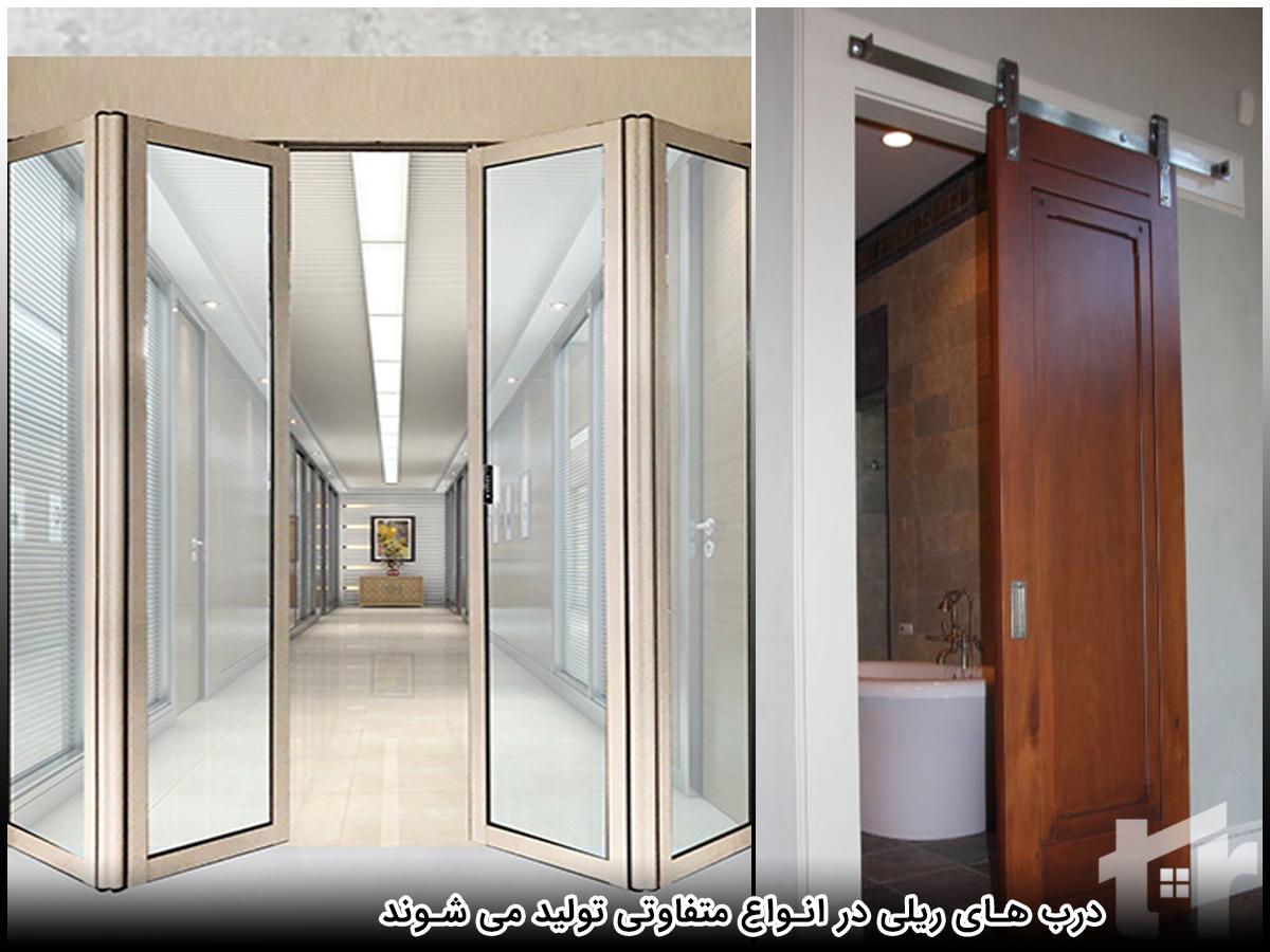 انواع متفاوت درب های ریلی